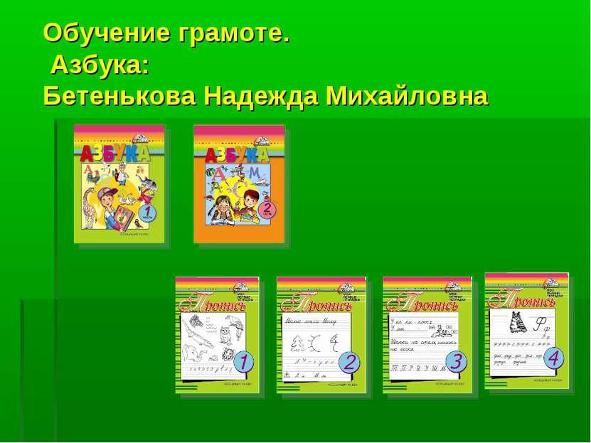 Обучение грамоте. Азбука: Бетенькова Надежда Михайловна