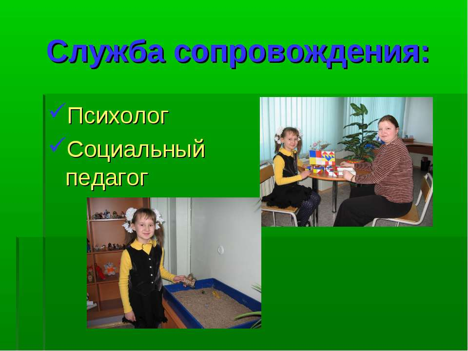 Служба сопровождения: Психолог Социальный педагог
