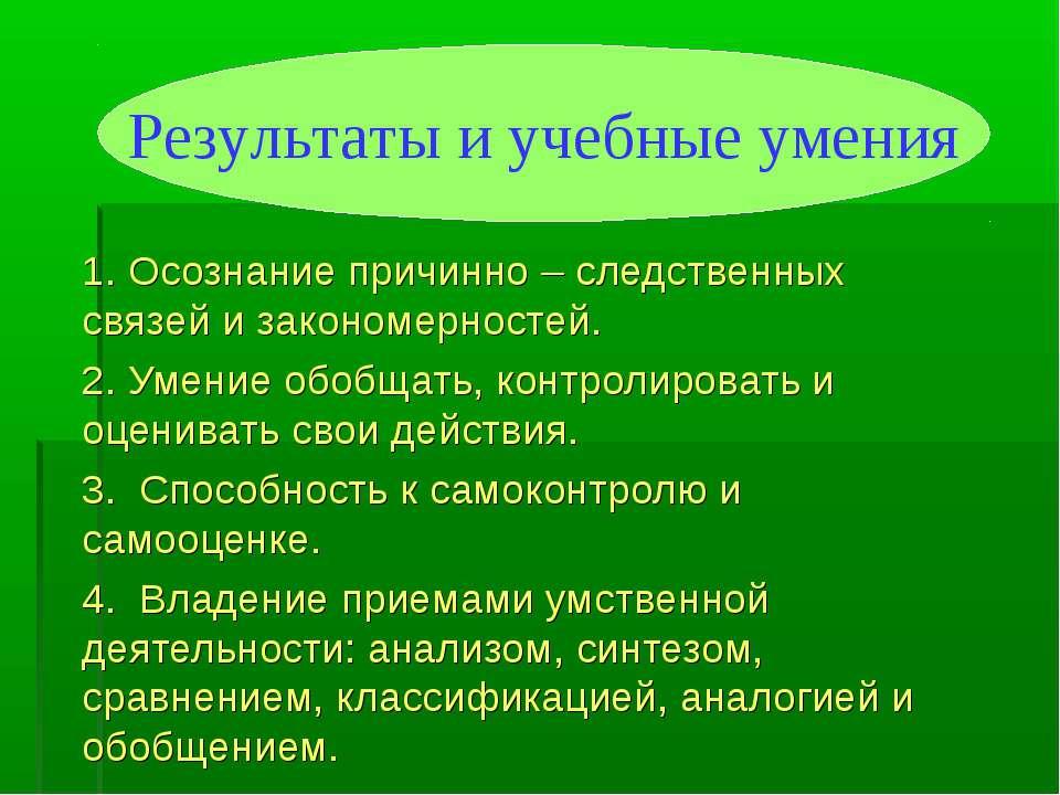 1.Осознание причинно – следственных связей и закономерностей. 2.Умение обоб...