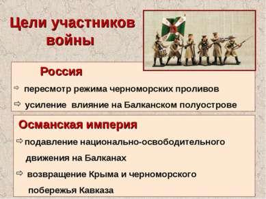 Цели участников войны Россия пересмотр режима черноморских проливов усиление ...