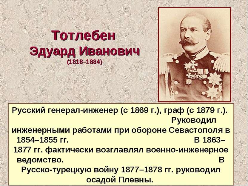Тотлебен Эдуард Иванович (1818–1884) Русский генерал-инженер (с 1869г.), гра...