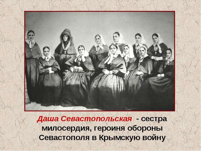 Даша Севастопольская - сестра милосердия, героиня обороны Севастополя в Крымс...