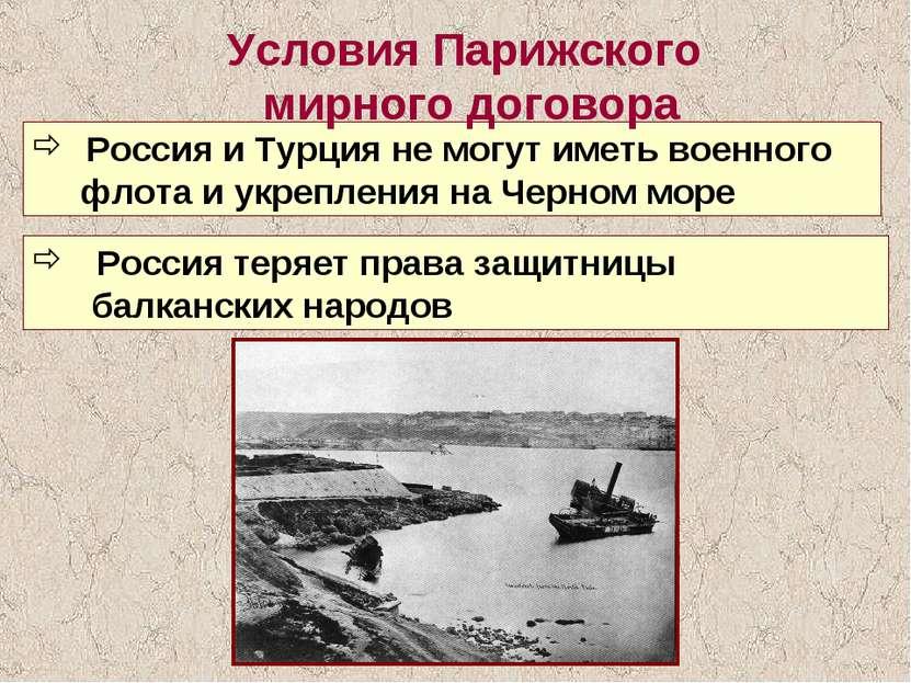 Россия и Турция не могут иметь военного флота и укрепления на Черном море Рос...