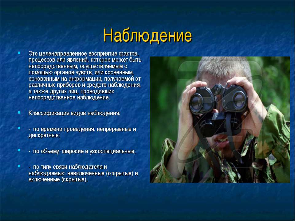 Наблюдение Это целенаправленное восприятие фактов, процессов или явлений, кот...