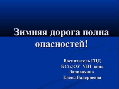 Воспитатель ГПД КС(к)ОУ VIII вида Запивахина Елена Валериевна Зимняя дорога п...