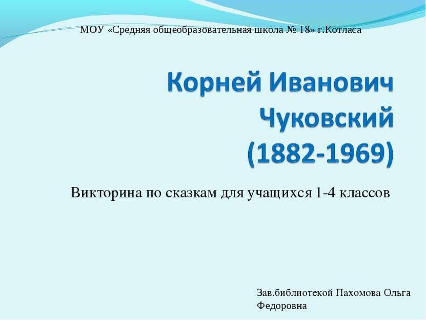 Викторина по сказкам для учащихся 1-4 классов Зав.библиотекой Пахомова Ольга ...