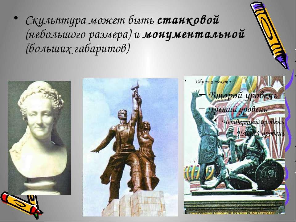 Скульптура может быть станковой (небольшого размера) и монументальной (больши...