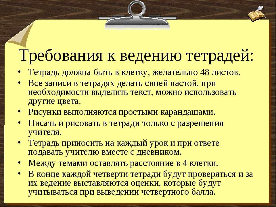 Требования к ведению тетрадей: Тетрадь должна быть в клетку, желательно 48 ли...