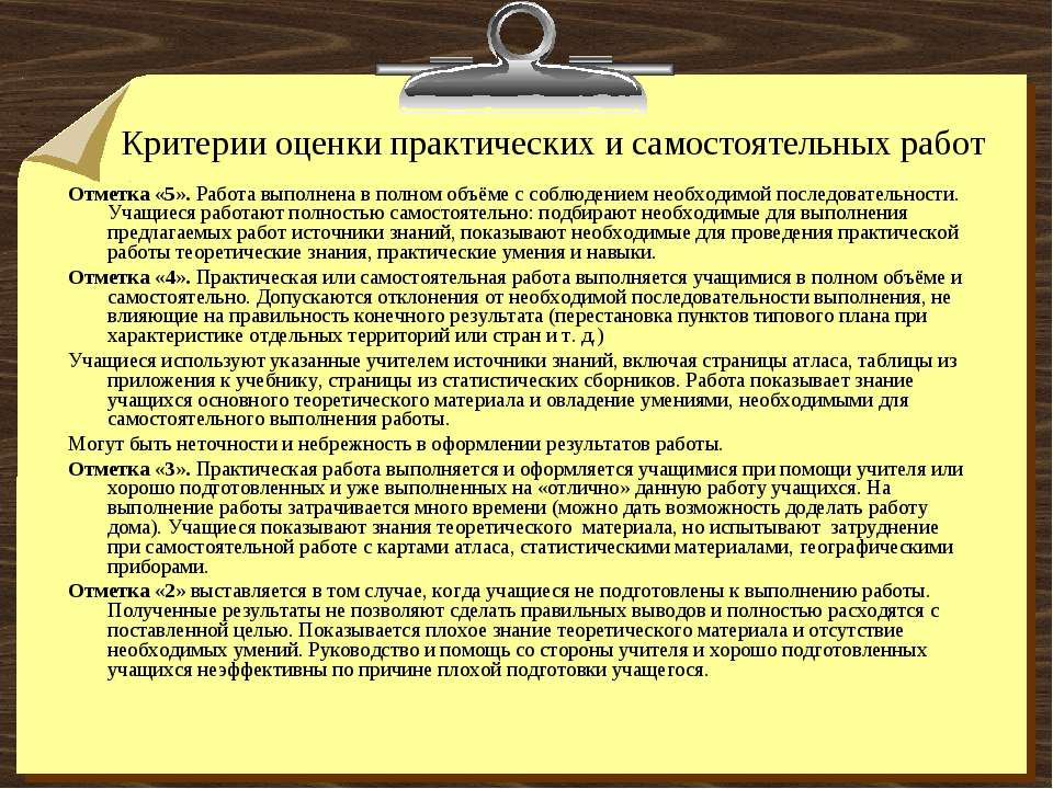 Критерии оценки практических и самостоятельных работ Отметка «5». Работа выпо...