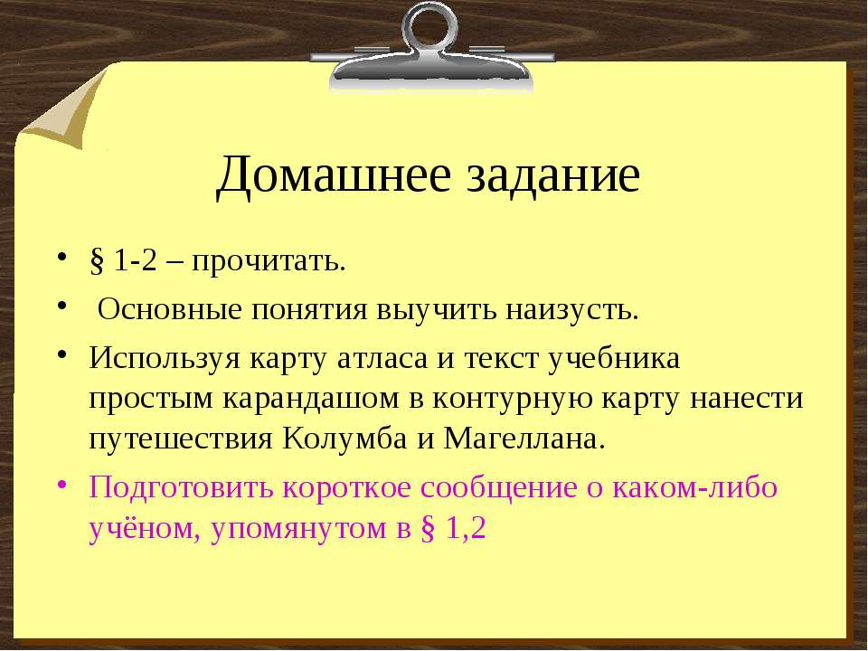 Домашнее задание § 1-2 – прочитать. Основные понятия выучить наизусть. Исполь...