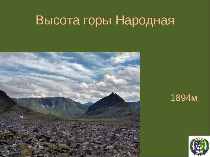 Высота горы Народная 1894м