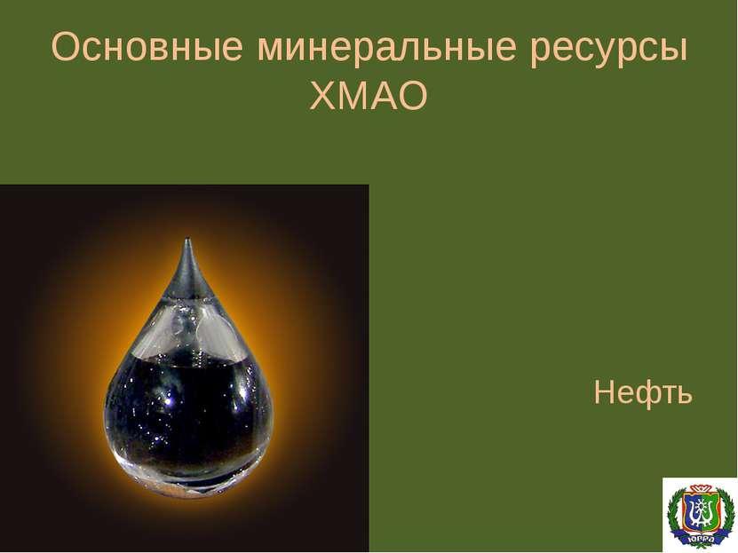 Основные минеральные ресурсы ХМАО Нефть