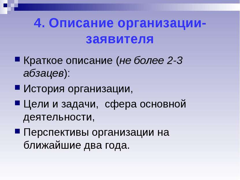 4. Описание организации-заявителя Краткое описание (не более 2-3 абзацев): Ис...