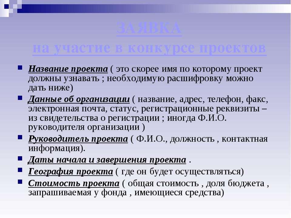 ЗАЯВКА на участие в конкурсе проектов Название проекта ( это скорее имя по ко...
