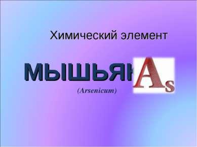 Химический элемент МЫШЬЯК (Arsenicum)