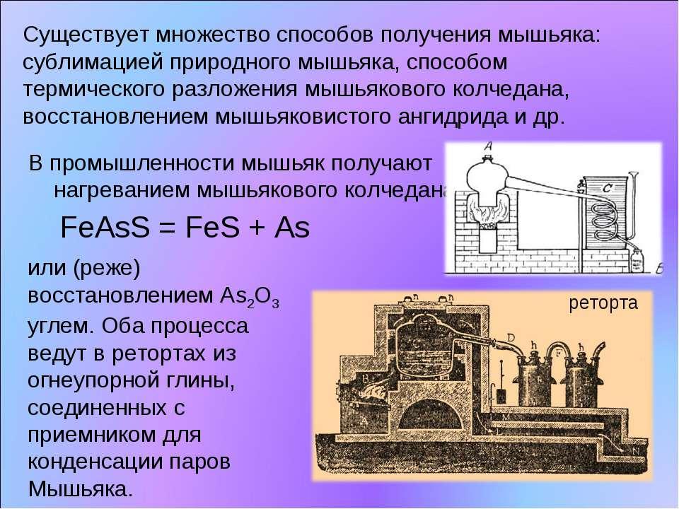 В промышленности мышьяк получают нагреванием мышьякового колчедана: FeAsS = F...
