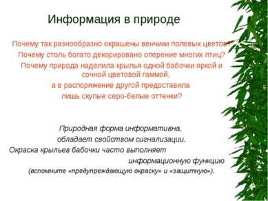 Информация в природе Почему так разнообразно окрашены венчики полевых цветов?...