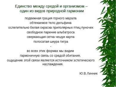 Единство между средой и организмом – один из видов природной гармонии подвижн...