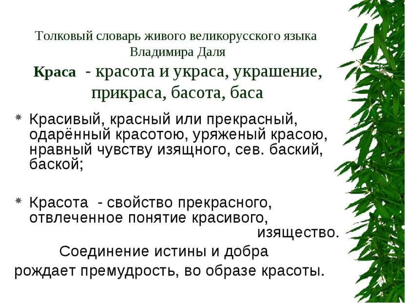 Толковый словарь живого великорусского языка Владимира Даля Краса - красота и...