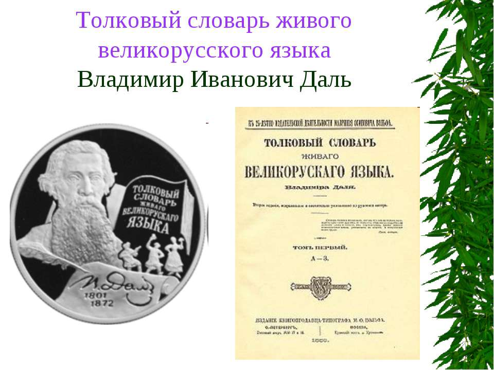 Толковый словарь живого великорусского языка Владимир Иванович Даль