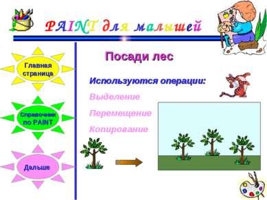 PAINT для малышей Посади лес Используются операции: Выделение Перемещение Коп...