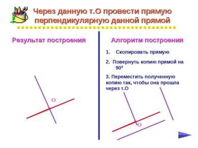 Через данную т.О провести прямую перпендикулярную данной прямой 2. Повернуть ...