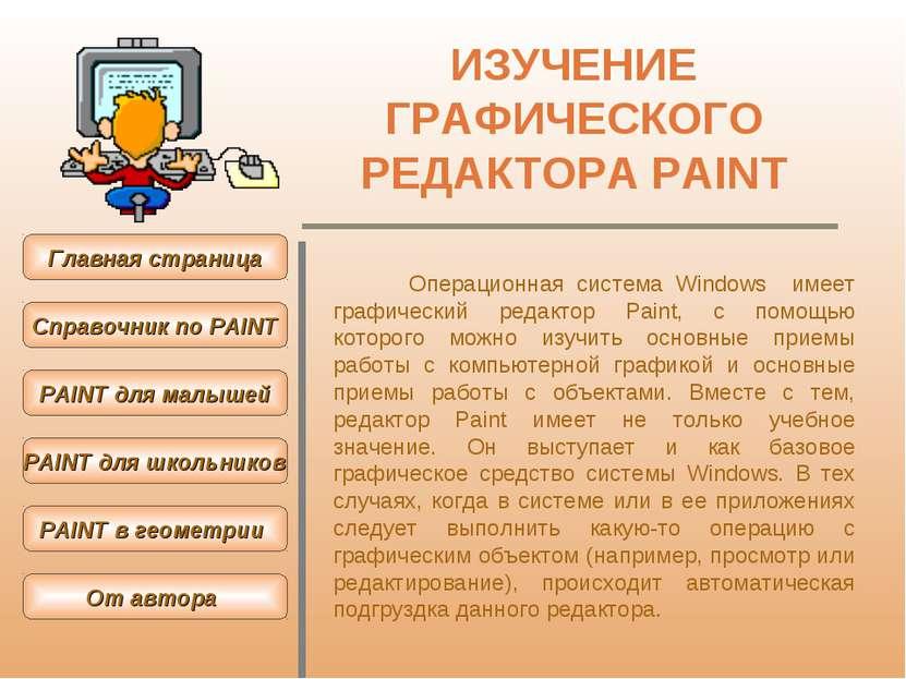 ИЗУЧЕНИЕ ГРАФИЧЕСКОГО РЕДАКТОРА PAINT Операционная система Windows имеет граф...
