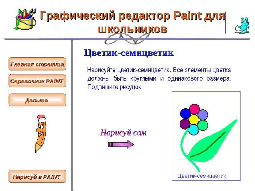 Графический редактор Paint для школьников Цветик-семицветик Нарисуйте цветик-...