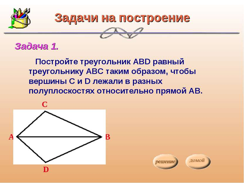 Задачи на построение Постройте треугольник АВD равный треугольнику АВС таким ...