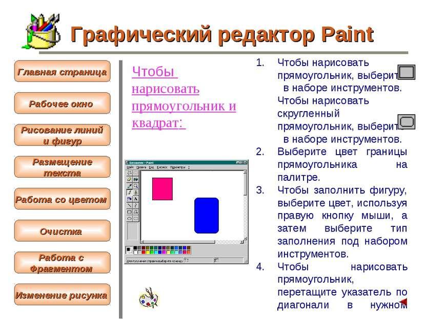 Чтобы нарисовать прямоугольник и квадрат: Чтобы нарисовать прямоугольник, выб...