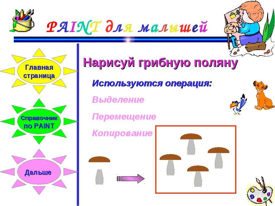 PAINT для малышей Нарисуй грибную поляну Используются операция: Выделение Пер...