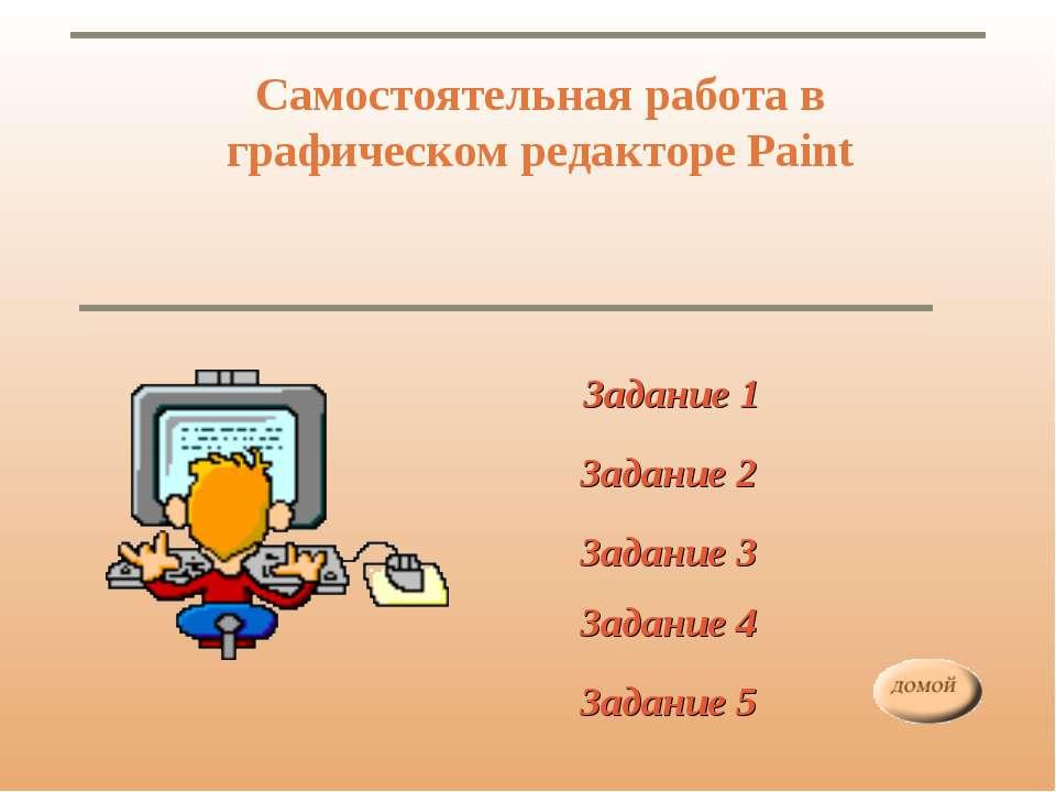 Самостоятельная работа в графическом редакторе Paint Задание 1 Задание 2 Зада...