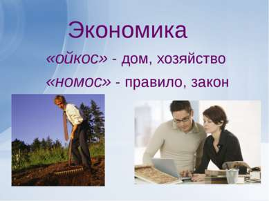 Экономика «ойкос» - дом, хозяйство «номос» - правило, закон