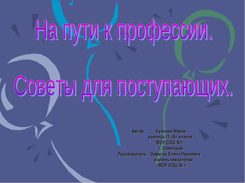 Автор: Буянова Мария ученица 11 «А» класса МОУ СОШ №1 г. Советский Руководите...