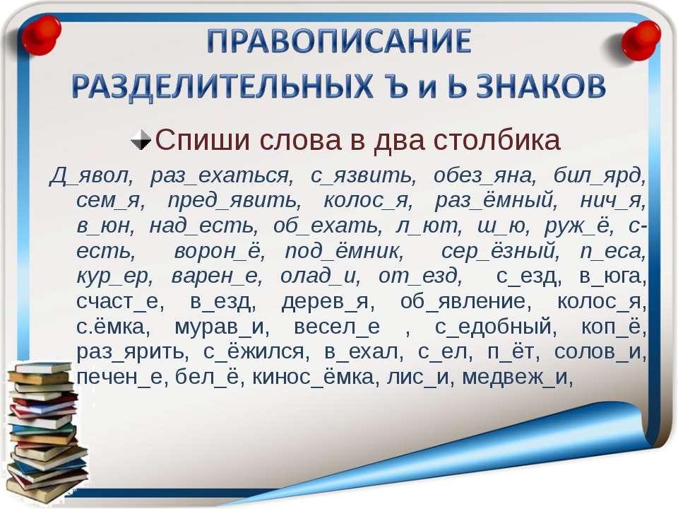 диктант слова с ь знаком