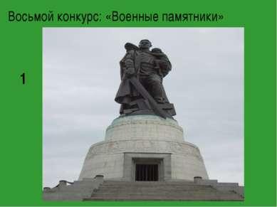 Восьмой конкурс: «Военные памятники» 1