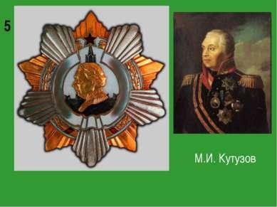 5 М.И. Кутузов