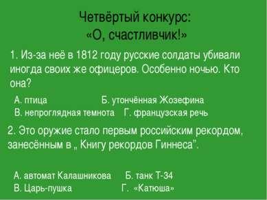 Четвёртый конкурс: «О, счастливчик!» 1. Из-за неё в 1812 году русские солдаты...