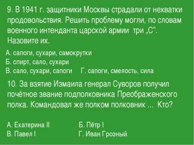 9. В 1941 г. защитники Москвы страдали от нехватки продовольствия. Решить про...