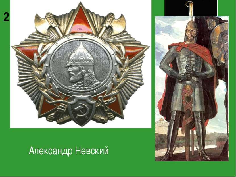 2 Александр Невский