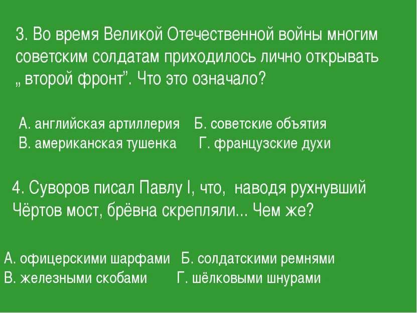 3. Во время Великой Отечественной войны многим советским солдатам приходилось...