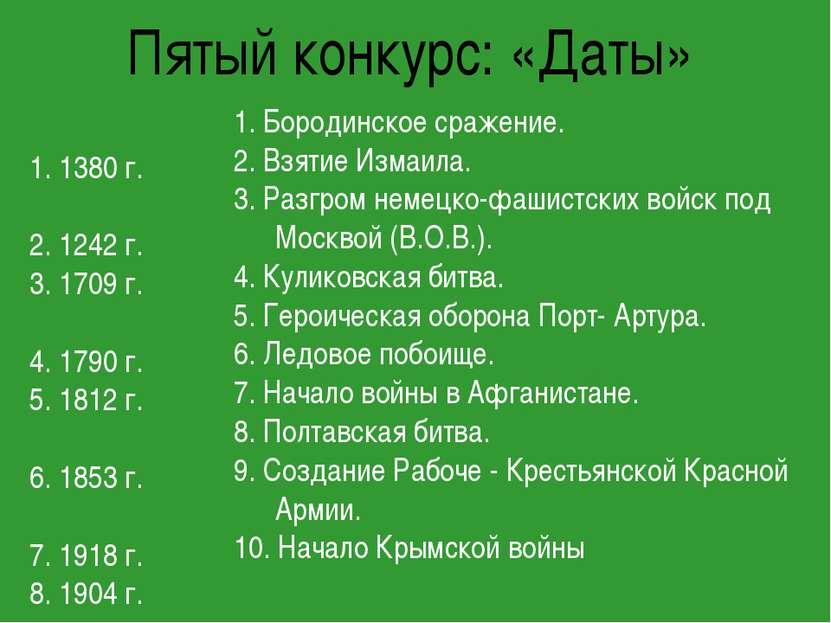 Пятый конкурс: «Даты» 1. 1380 г. 2. 1242 г. 3. 1709 г. 4. 1790 г. 5. 1812 г. ...