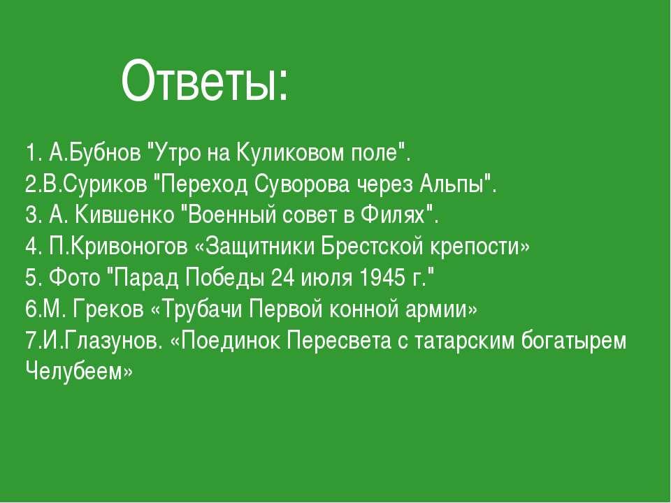 """Ответы: 1. А.Бубнов """"Утро на Куликовом поле"""". 2.В.Суриков """"Переход Суворова ч..."""