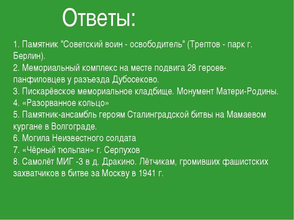 """Ответы: 1. Памятник """"Советский воин - освободитель"""" (Трептов - парк г. Берлин..."""
