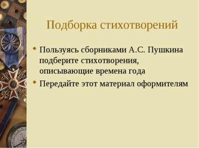 Подборка стихотворений Пользуясь сборниками А.С. Пушкина подберите стихотворе...