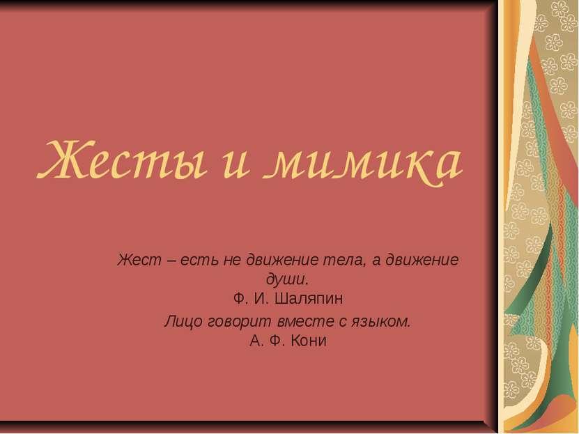 Жесты и мимика Жест – есть не движение тела, а движение души. Ф. И. Шаляпин Л...