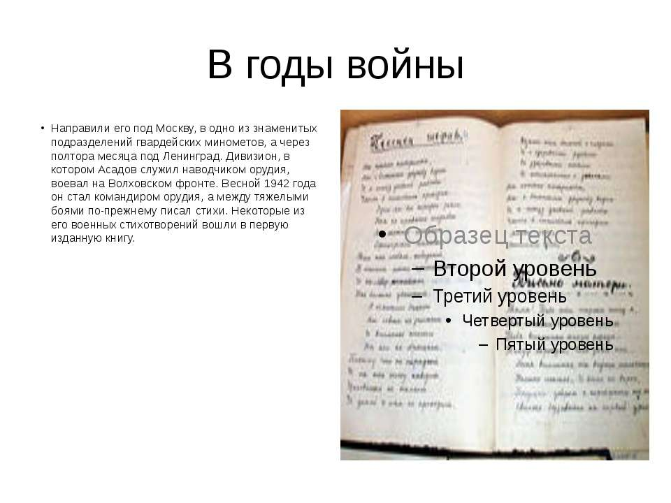 В годы войны Направили его под Москву, в одно из знаменитых подразделений гва...
