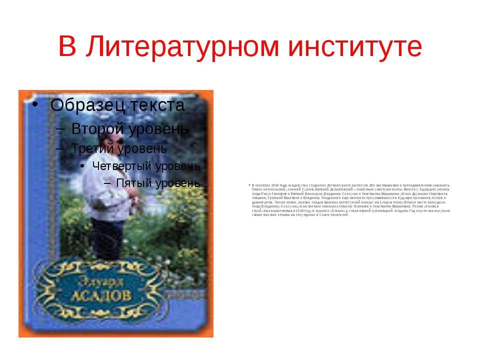 В Литературном институте В сентябре 1946 года Асадов стал студентом Литератур...