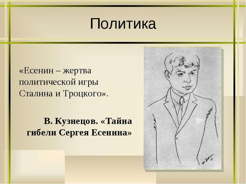 Политика «Есенин – жертва политической игры Сталина и Троцкого». В. Кузнецов....
