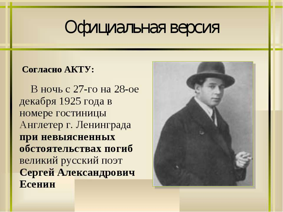 Официальная версия В ночь с 27-го на 28-ое декабря 1925 года в номере гостини...